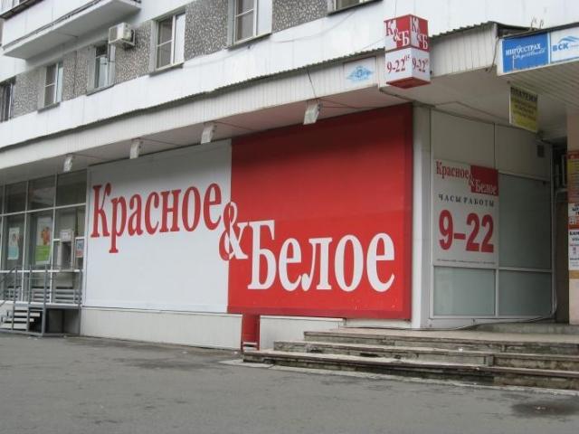 В Челябинске силовики обыскивают офис компании «Красное и Белое»