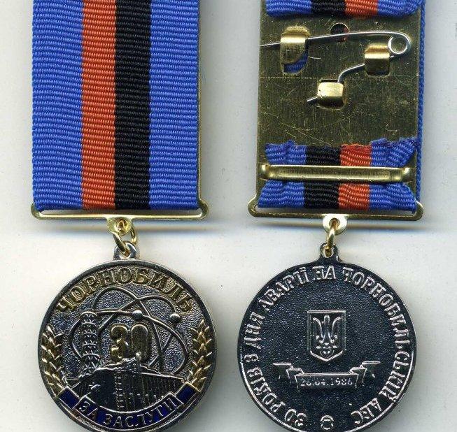 Современная медаль Украины к 30-летию со дня аварии на Чернобыльской АЭС (2016)