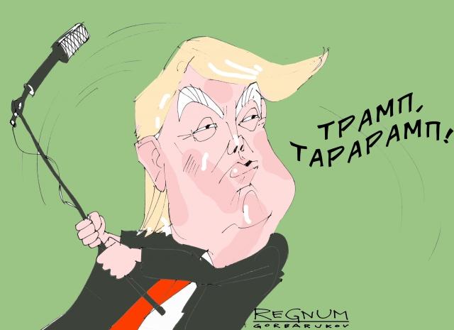 Трампарарамп. Трамп