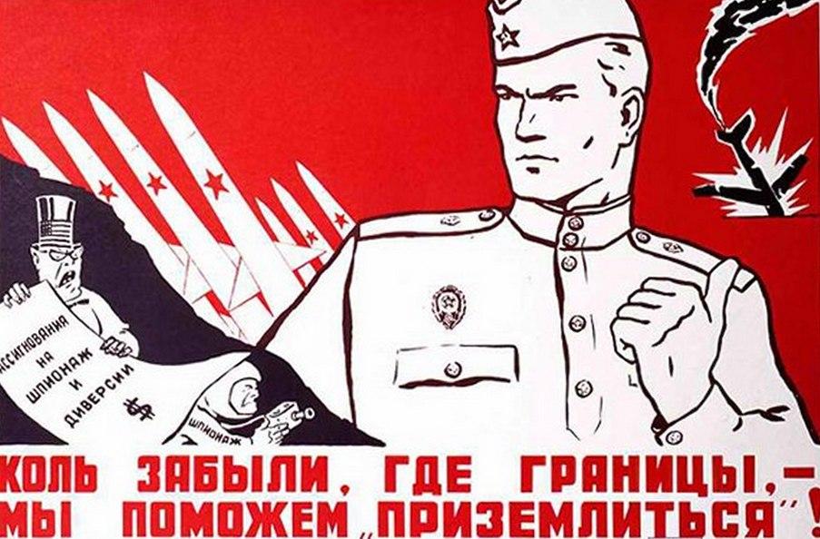 Малолетков Евгений. Коль забыли, где границы — мы поможем приземлиться! 1960