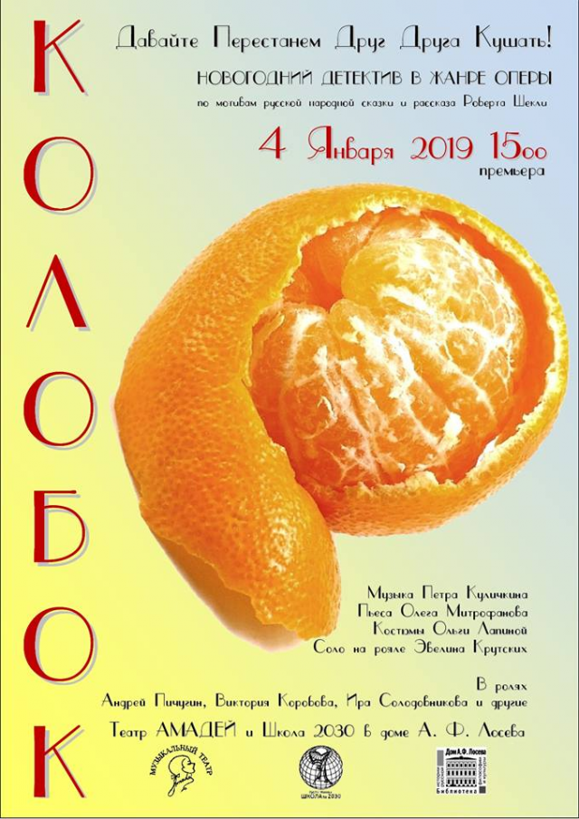 В Москве покажут детективную оперу на музыку пермского композитора