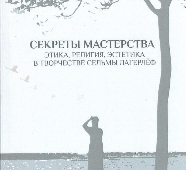 Сельма Лагерлёф: когда нобелевские лауреаты по литературе ещё были великими