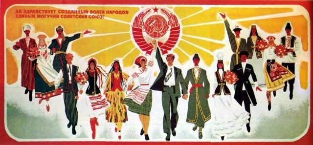 Советский плакат. Да здравствует созданный волей народов единый могучий Советский Союз
