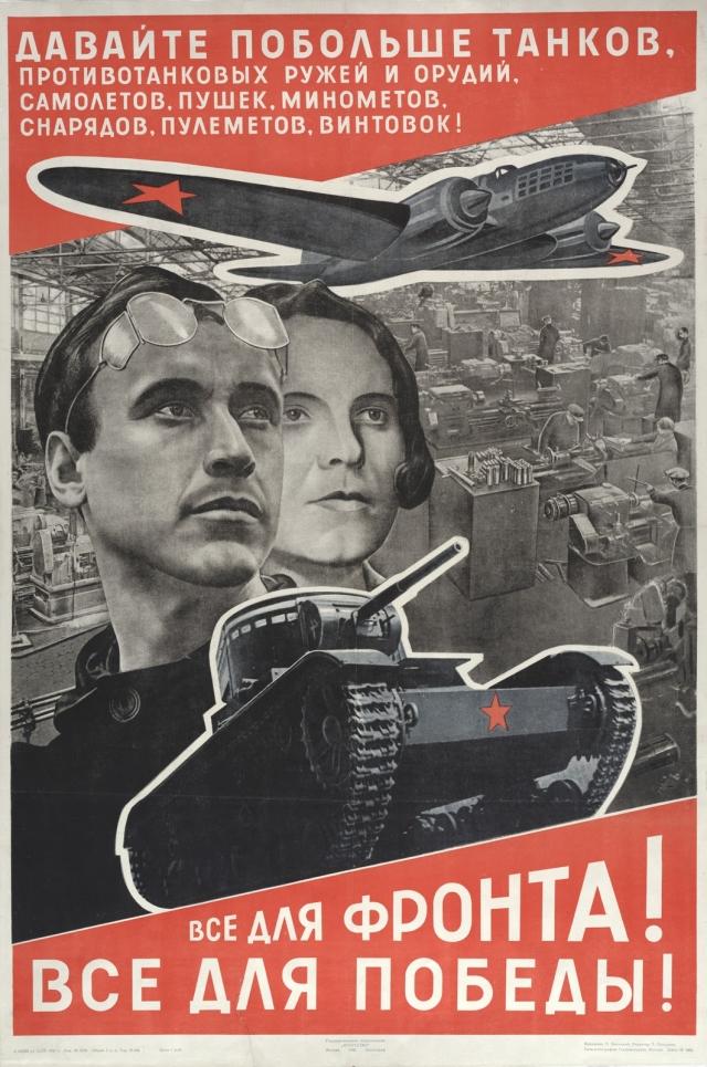 Плакат «Всё для фронта! Всё для победы! (Давайте побольше танков)». 1941