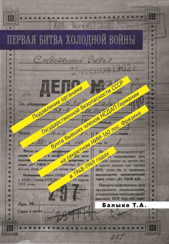 Бунт нацистов на секретном объекте сталинского СССР