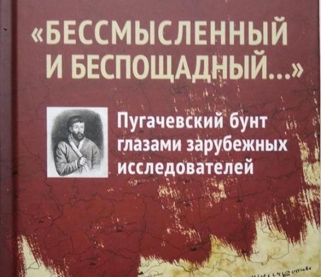 Смысл, цена и урок Пугачёвщины