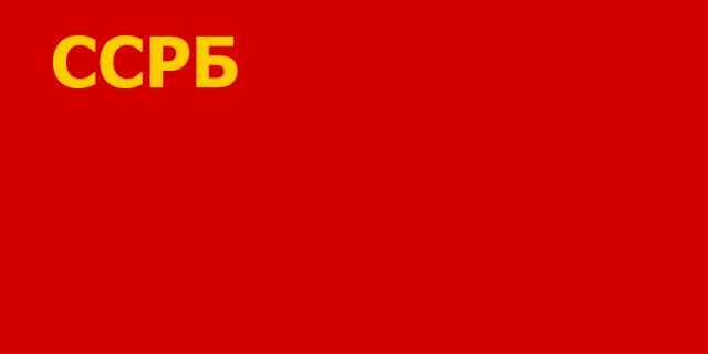 Флаг ССР Белорусия