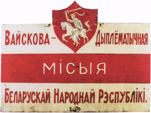 Шильда военно-дипломатической миссии БНР в Латвии и Эстонии