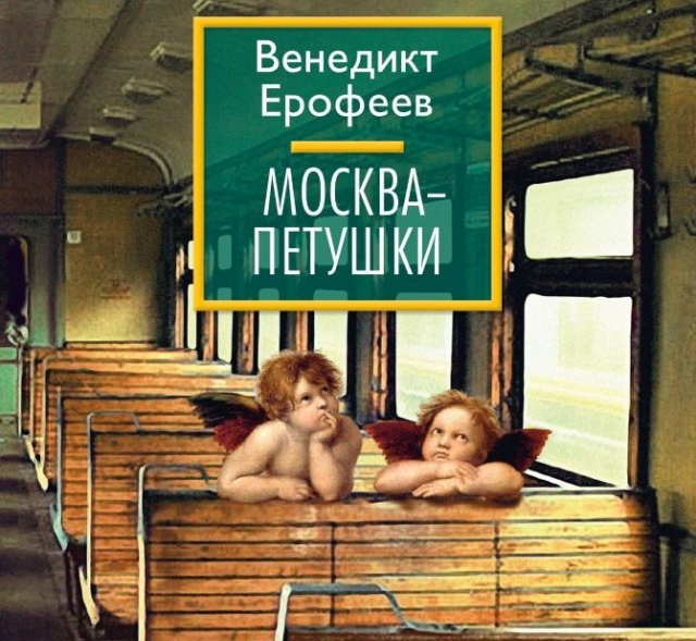 Советское прошлое Венедикта Ерофеева: можно ли его понять без перевода?