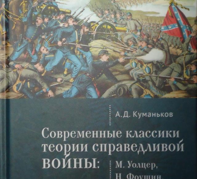 Удобная справедливость: Сталин и современные США о справедливой войне