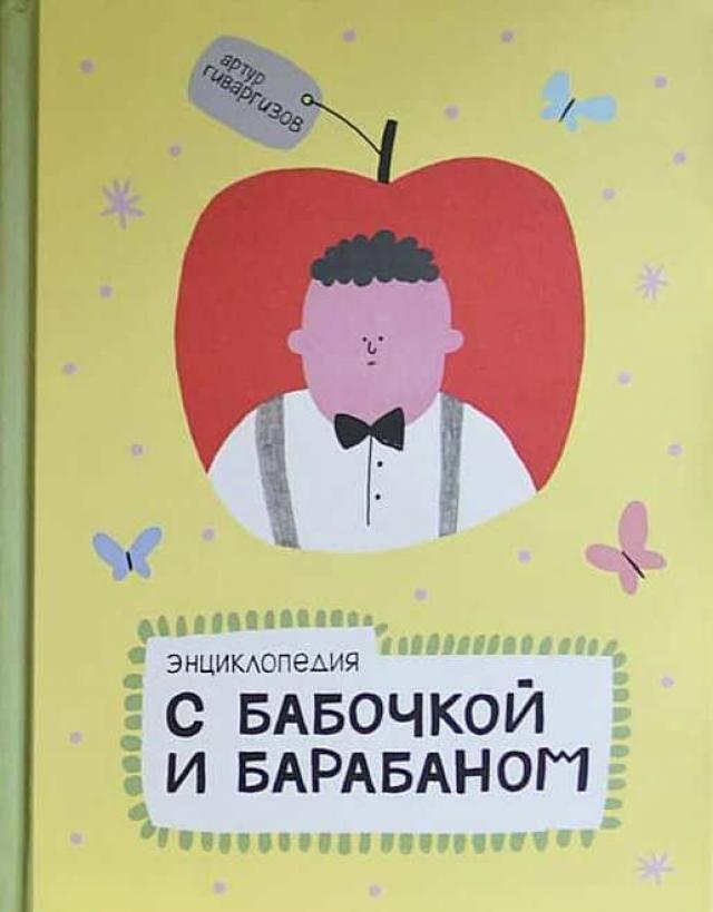 Артур Гиваргизов. Энциклопедия с бабочкой и барабаном