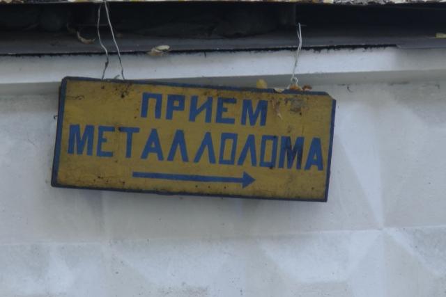 Приём металлолома