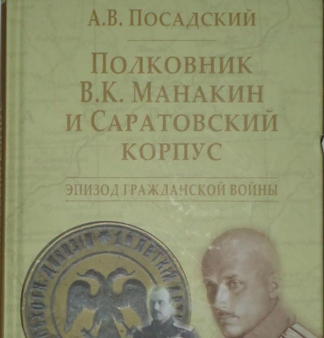 Германские марионетки в Гражданской войне в России: кто они?
