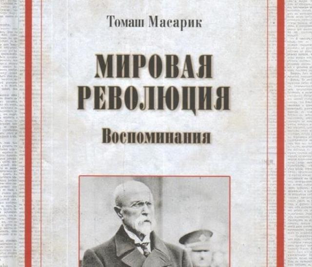 Тест мировой войны: слабая Россия, сильная Чехословакия, предательство