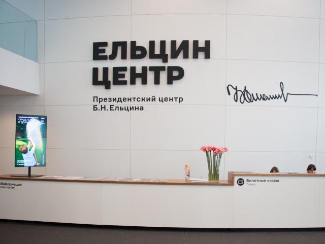 В Ельцин-центре в Екатеринбурге прошел фестиваль «Старый Новый Рок»