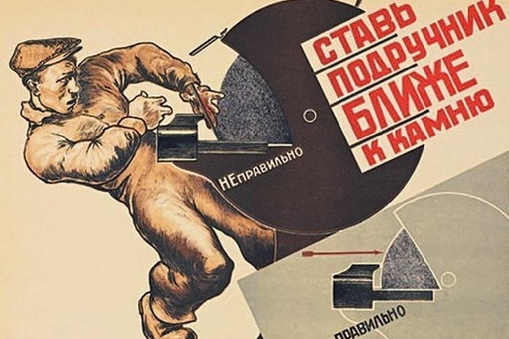 Советский плакат. Ставь подручник ближе к камню