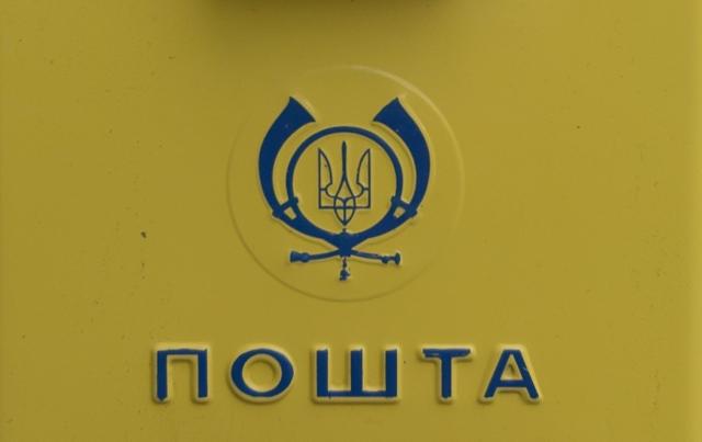 Мининфраструктуры Украины: «Укрпочта» нуждается в инвестициях