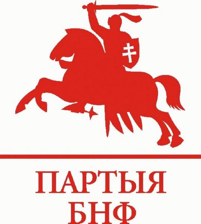 Символ нынешней БНФ