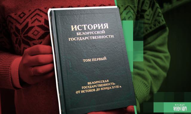 Пятикнижие тысячелетней белорусской государственности — белорусскому этносу