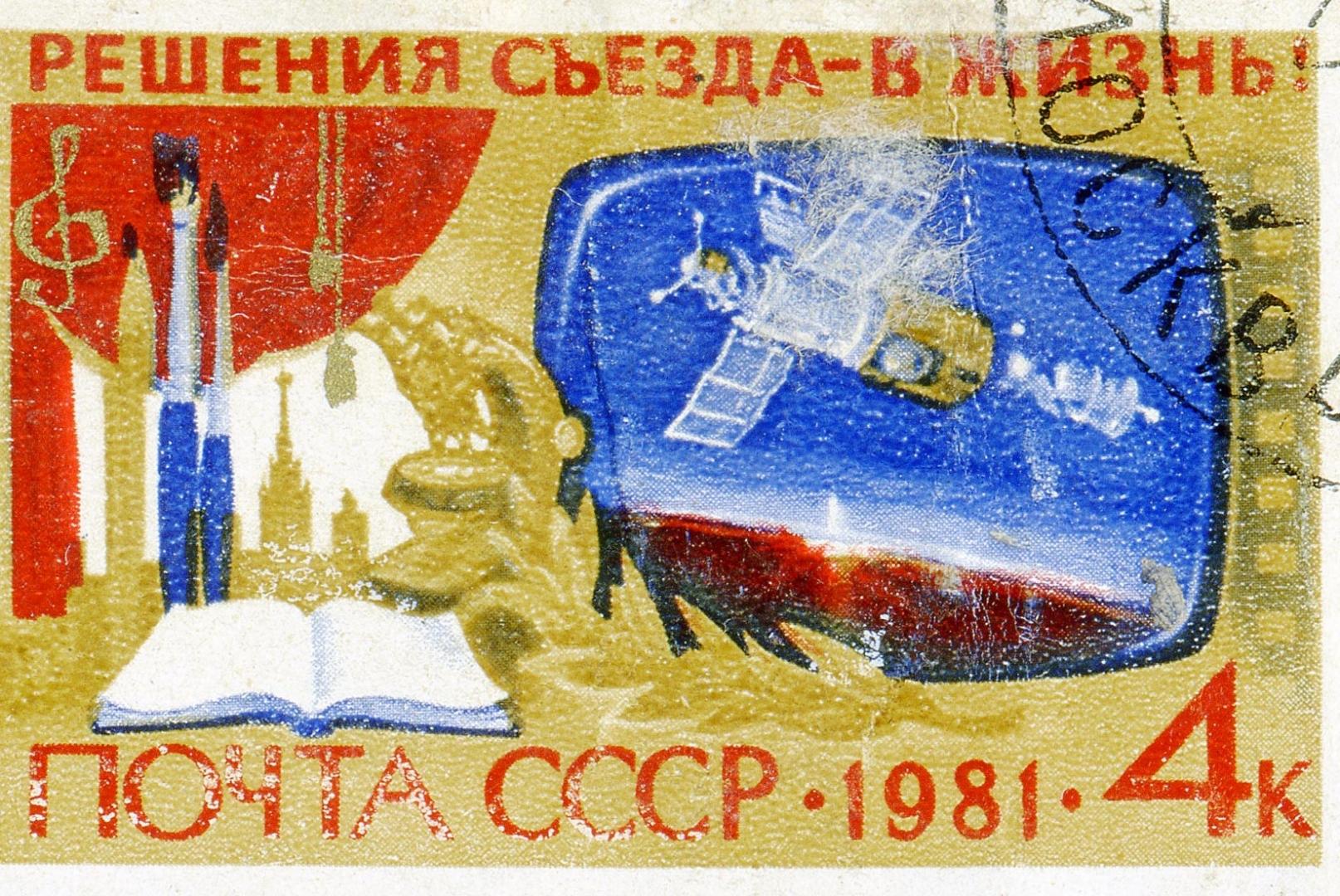 XXVI съезд КПСС