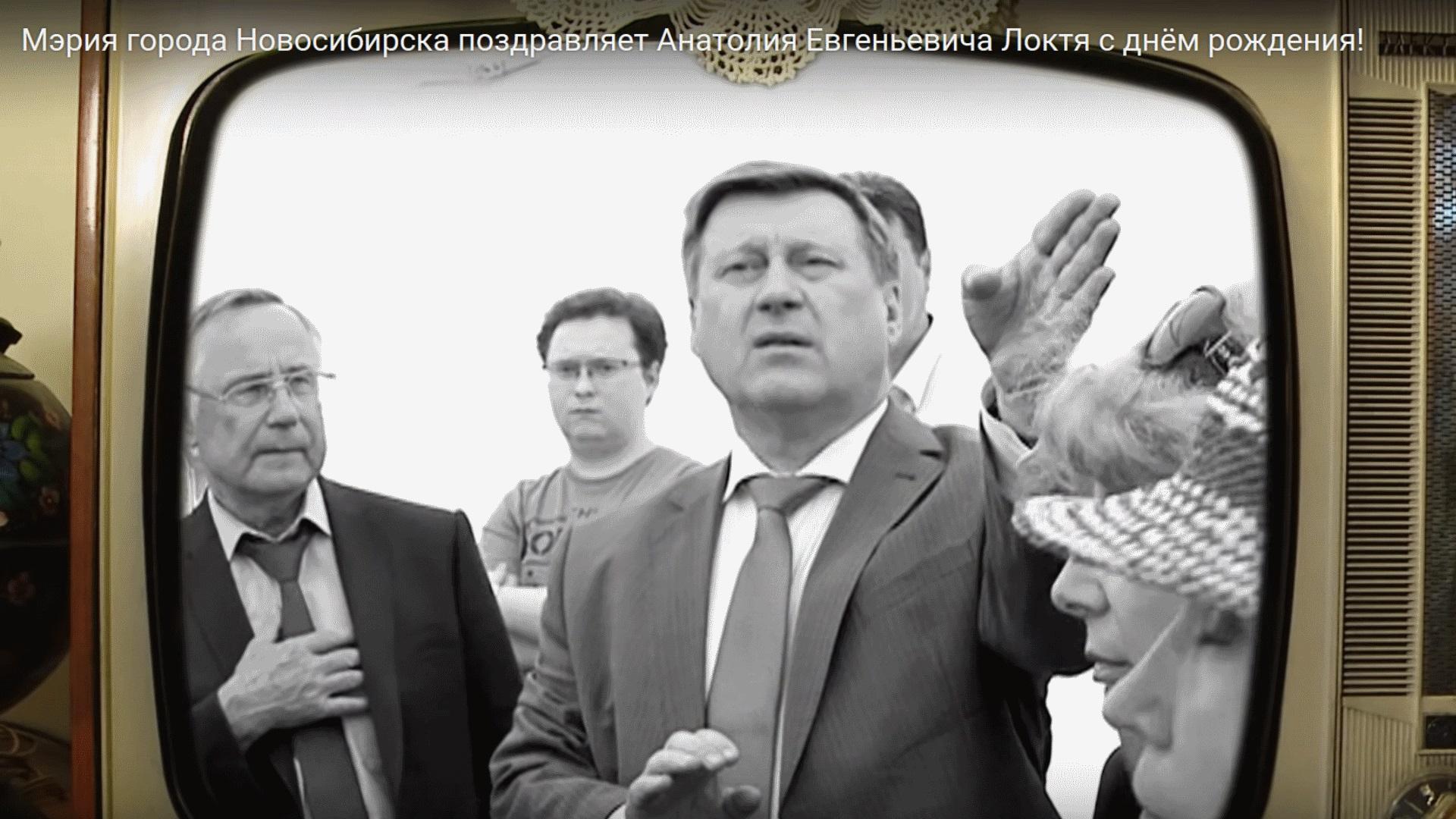 Скриншот видеоролика: «Мэрия города Новосибирска поздравляет Анатолия Евгеньевича Локтя с днём рождения»