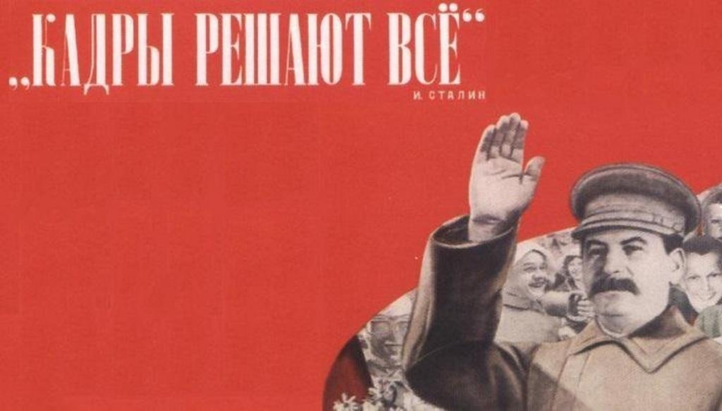 Густав Клуцис. Кадры решают всё! (фрагмент). 1935