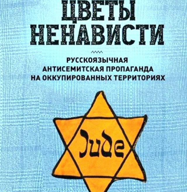 Вклад русских эмигрантов, власовцев и Власова в гитлеровский Холокост