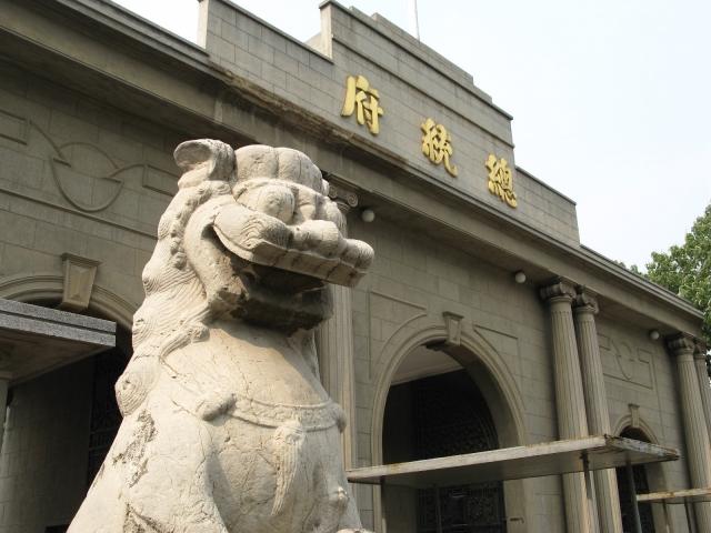 Президентский дворец. Китай