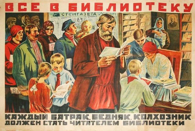 Советский плакат. Все в библиотеку!