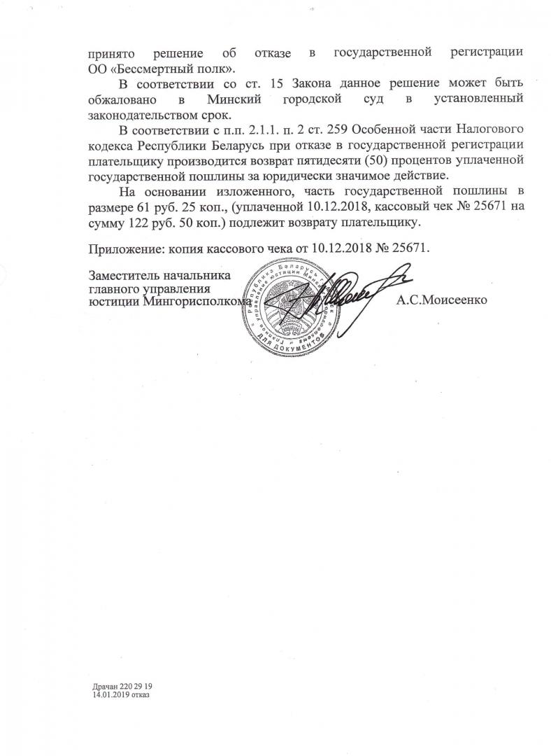 Отказ в регистрации «Бессмертного полка» в Белоруссии (стр.2)