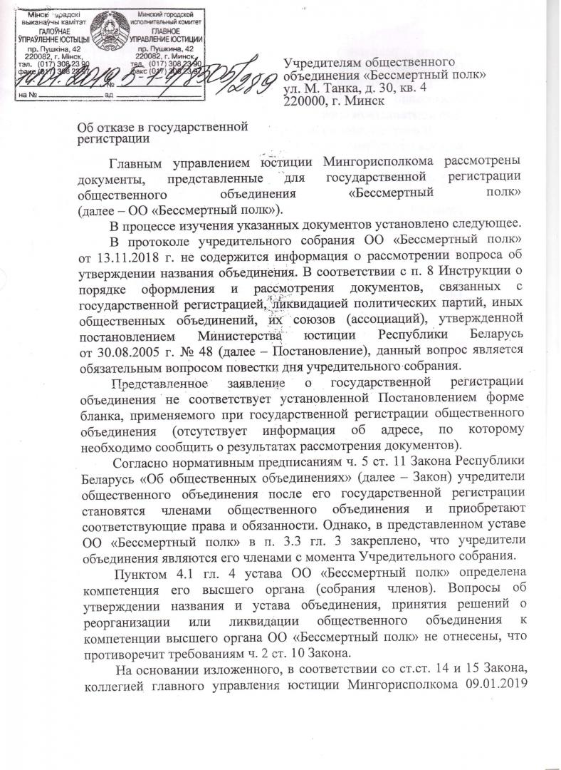 Отказ в регистрации «Бессмертного полка» в Белоруссии (стр.1)