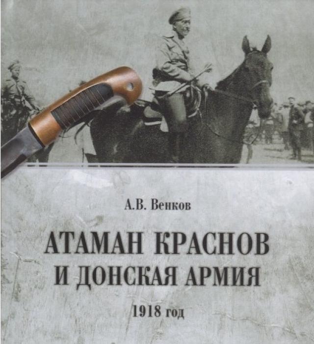 Прогерманские казаки Петра Краснова
