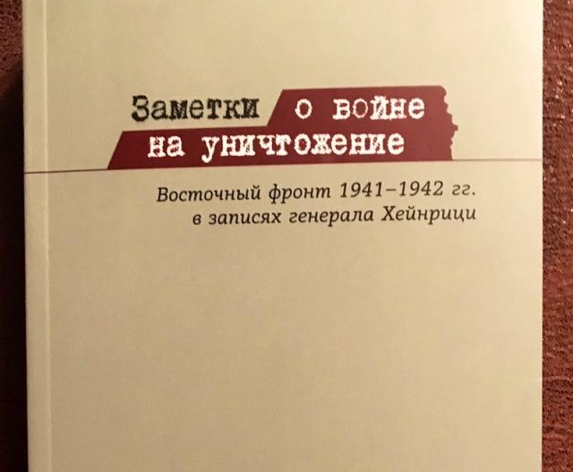Война на уничтожение против СССР, о которой немцы знали, но не вспоминали
