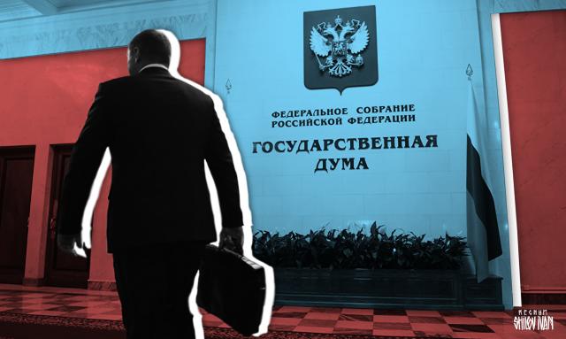 Зарплаты депутатов Госдумы выросли на 10%