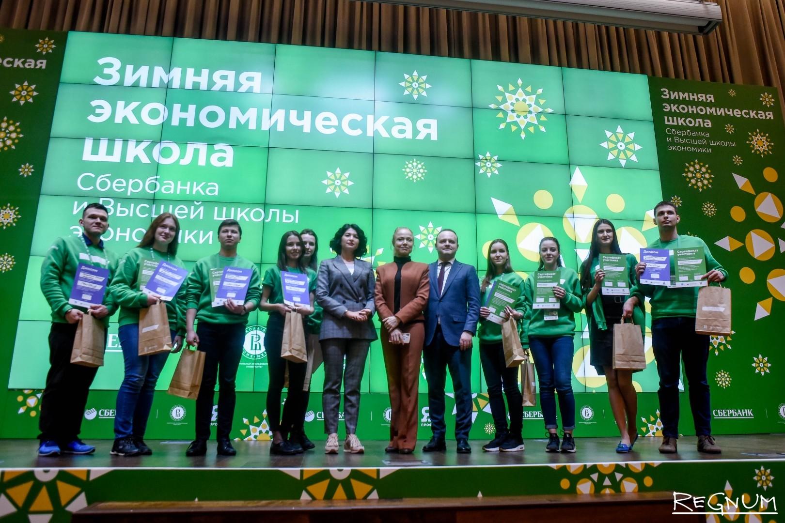 Церемония награждения участников Зимней школы Сбербанка и Высшей школы экономики