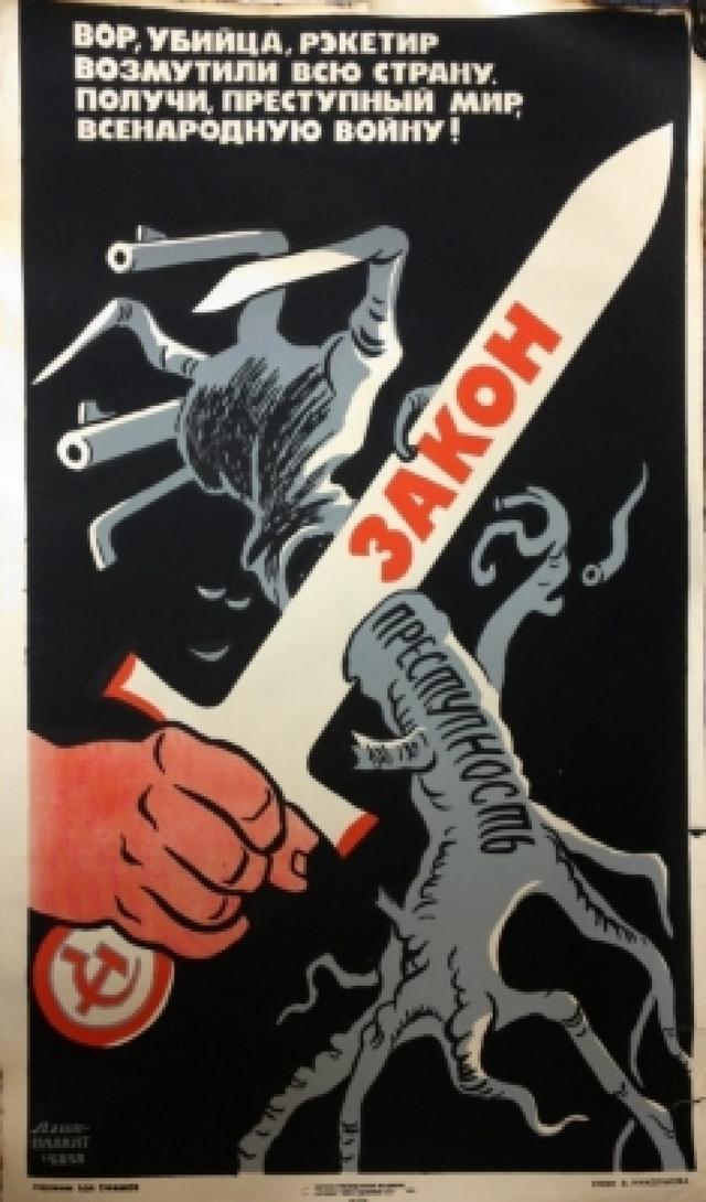 Борис Ефимов. «Вор, убийца, рэкетир возмутили всю страну. Получи, преступный мир, всенародную войну!» 1989
