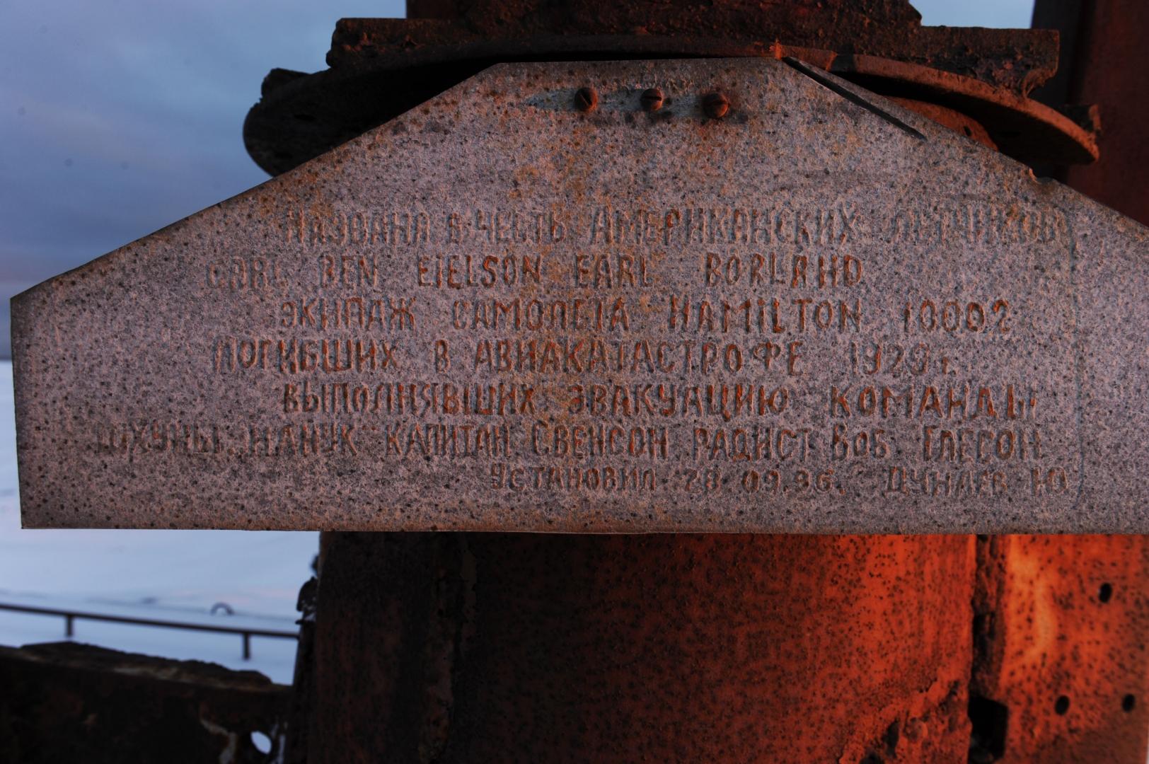 Пояснительная надпись на монументе на «Косе двух пилотов»