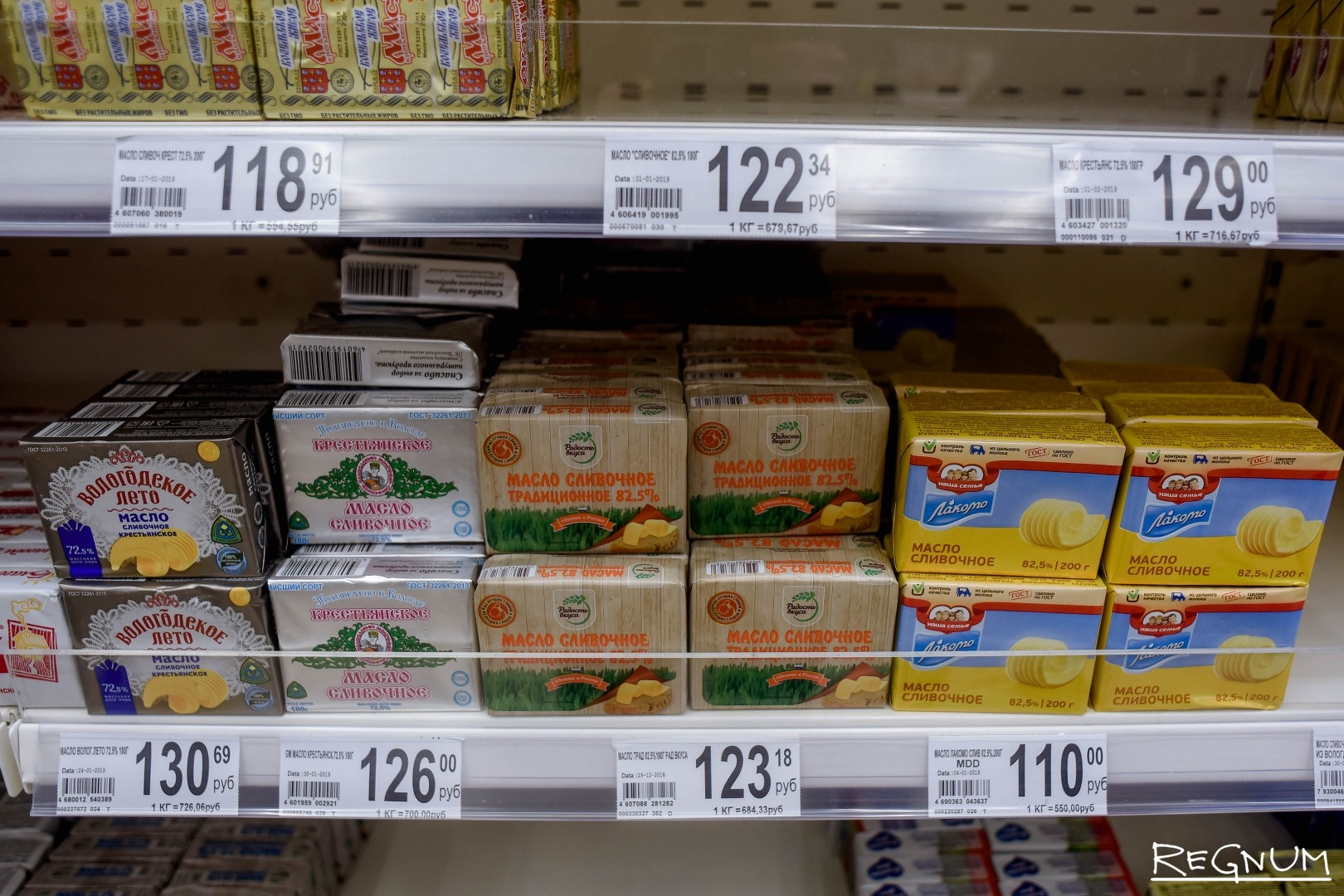 Сливочное масло в супермаркете «Ашан»