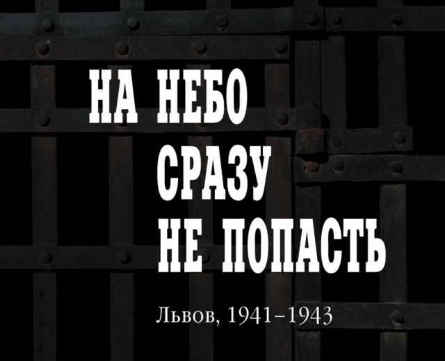 Польский герой о преступлениях украинских нацистов