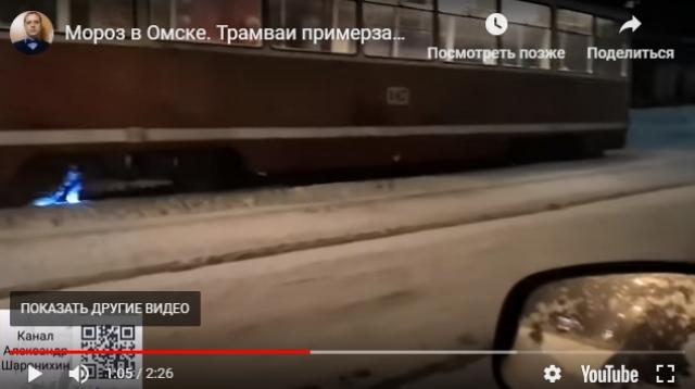 Морозы в Омске: трамваи «примерзают» к рельсам