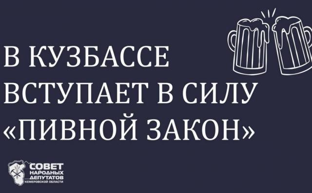 В Кемеровской области вступил в силу «пивной закон»