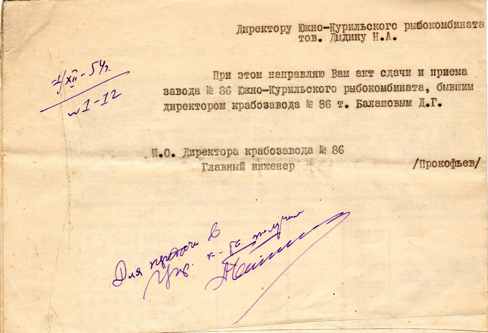 Акт приемки-сдачи завода № 86. Пос. Зеленовск. 1.12. 1954 г.. Страница 1