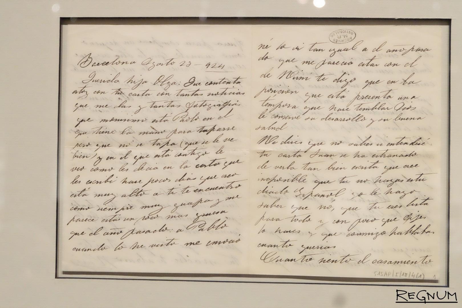 Письмо Пабло Пикассо
