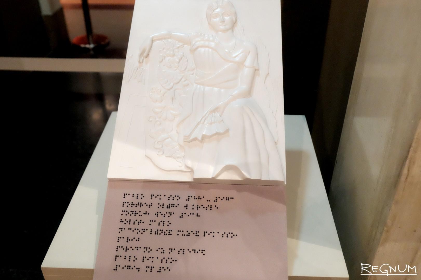 Слепок произведения Пабло Пикассо и табличка со шрифтом Брайля