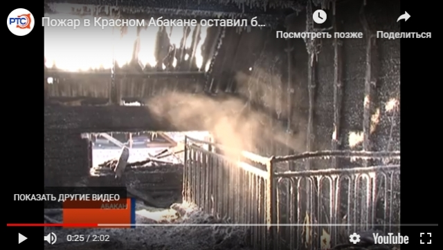 11 детей остались без крыши над головой из-за пожара в Хакасии