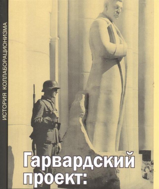 Вольные и невольные внутренние враги СССР о Великой Отечественной войне