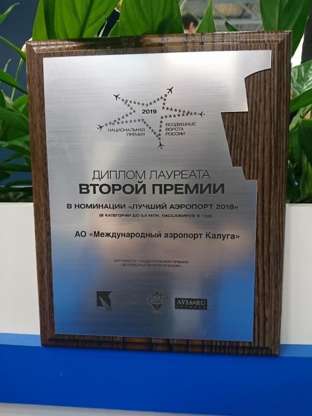 Международный аэропорт «Калуга» вошёл в число лучших аэропортов РФ