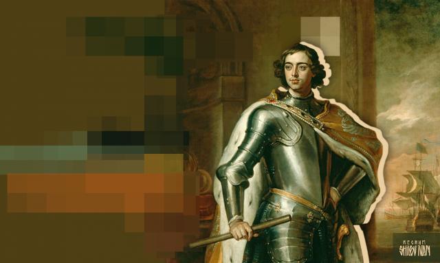 Пётр Великий никогда не даст забыть о нем