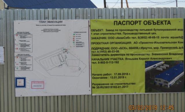 Информация о заводе, строящемся в Култуке