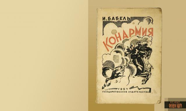 Первая конная армия и конъюнктура Исаака Бабеля